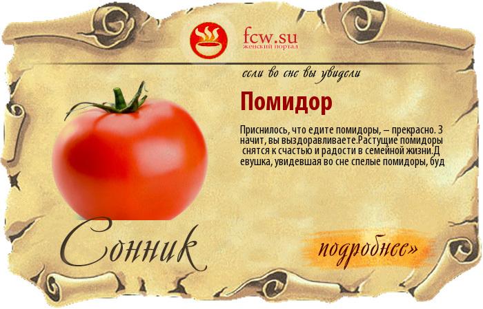 Сонник толкование сна помидоры