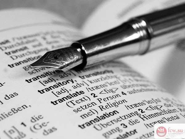 Кому заказать письменный перевод на иностранный язык