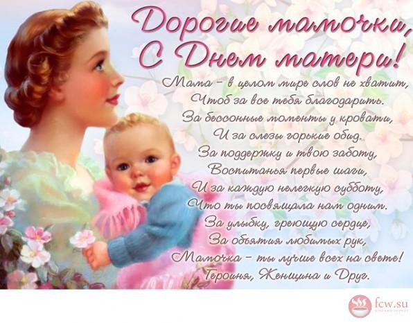 Поздравление в прозе женщин с днем матери в