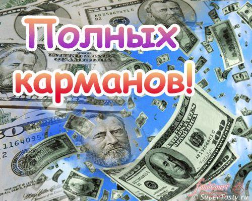Поздравления с днем рождения много денег