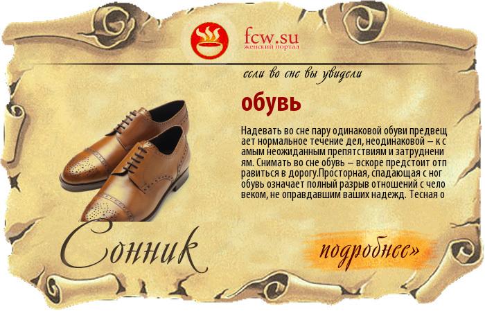 Снится знакомый человек в разной обуви